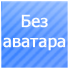 аватар: ovtafob